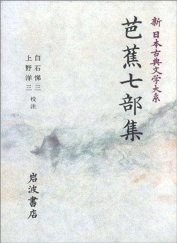 芭蕉七部集 (新 日本古典文学大系)の詳細を見る