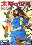 太陽の世界〈10〉黄金の湖 (角川文庫)