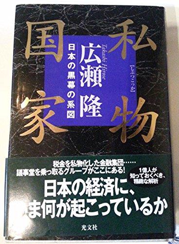 私物国家―日本の黒幕の系図の詳細を見る