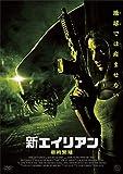 新エイリアン 最終繁殖 [DVD]
