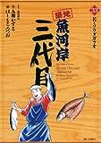 築地魚河岸三代目(33) (ビッグコミックス)