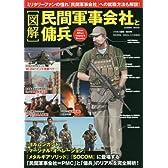 「図解」民間軍事会社と傭兵―ミリタリーファンの憧れ「民間軍事会社」への就職方法 (COSMIC MOOK)