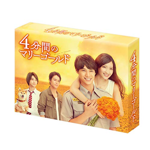 【Amazon.co.jp限定】4分間のマリーゴールド Blu-ray BOX(B6クリアファイル付)