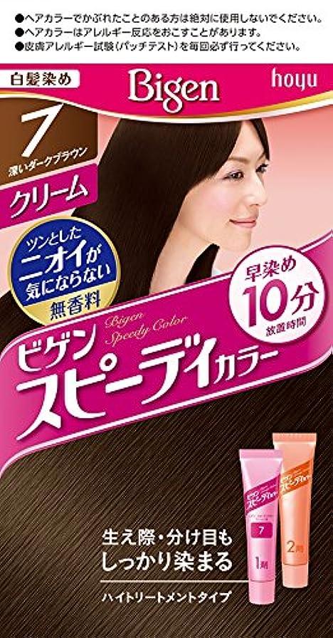 写真を撮る印をつけるベルトホーユー ビゲン スピィーディーカラー クリーム 7 (深いダークブラウン)  1剤40g+2剤40g