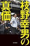 枝野幸男の真価 立憲民主党は政権与党になり得るのか