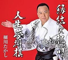 細川たかし「縁結び祝い唄」のジャケット画像