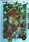 フォーチュン・クエスト 3 (電撃コミックス)
