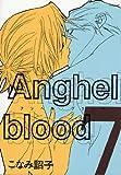 Anghel blood (アンヘル・ブラッド) (7) (ウィングス・コミックス)