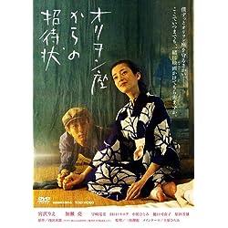 オリヲン座からの招待状 [DVD]