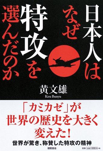 日本人はなぜ特攻を選んだのか (一般書)