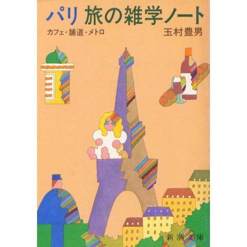 パリ 旅の雑学ノート―カフェ/舗道/メトロ (新潮文庫)の詳細を見る