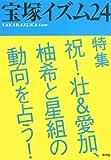 宝塚イズム24: 特集 祝!壮&愛加、柚希と星組の動向を占う!