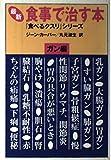 最新 食事で治す本〈ガン編〉 (『食べるクスリ』シリーズ)