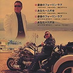 SASAKI社長「あなた一人の女」のジャケット画像