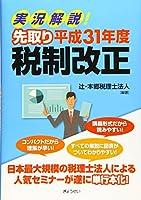 実況解説!  先取り平成31年度税制改正