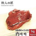 【北海道稚内産】エゾ鹿肉 内モモ肉 1kg (ブロック)【無添加】【エゾシカ肉/蝦夷鹿肉/えぞしか肉/ジビエ】