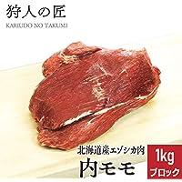【北海道稚内産】エゾ鹿肉 内モモ肉 1kg (ブロック)【無添加】【エゾシカ肉/蝦夷鹿肉/えぞしか肉…