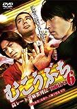 むこうぶち6 ~高レート裏麻雀列伝~ [DVD]