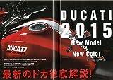 DUCATI Magazine (ドゥカティ マガジン) 2015年 02月号 画像