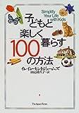 子どもと楽しく暮らす100の方法