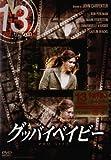 グッバイベイビー[DVD]