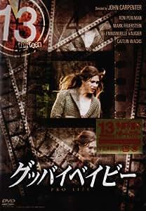 13 thirteen 「グッバイベイビー」 [DVD]
