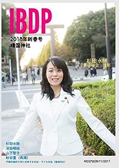[壷井雅子]のIBDP10