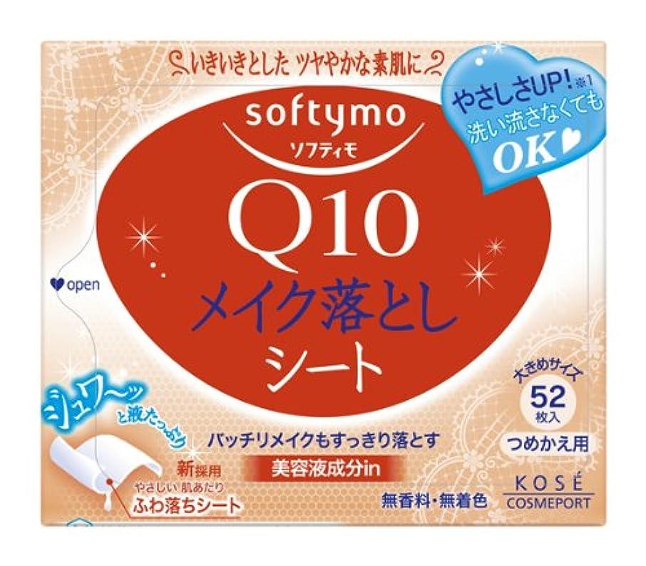 アナログ上流のやさしいKOSE ソフティモ メイク落としシート(Q) b (Q10) つめかえ 52枚入 (172mL)