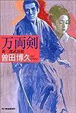 万両剣―新三郎武狂帖 (時代小説文庫)