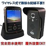 ワイヤレス無線式ドアホン、インターホン [自動写真撮影、暗視機能、人体感知機能搭載] カメラ付近で熱や動きを感知すると自動で写真撮影やアラームでお知らせ! 充電利用も可能ですので家中どこでも持ち運び可能なモニター付きワイヤレスドアホン(子機&親機セット) 「どこでもそこでもお知らせホン!」