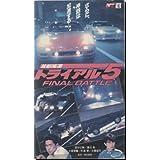 首都高速トライアル5~FINAL BAT [VHS]