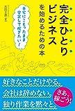 完全ひとりビジネスを始めるための本 By 右田正彦