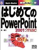 はじめてのPowerPoint2001:MAC (はじめての…シリーズ)