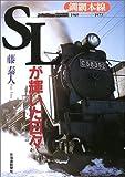 SLが輝いた日々 釧路本線1969-1973