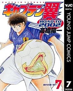 キャプテン翼 ROAD TO 2002 7 (ヤングジャンプコミックスDIGITAL)