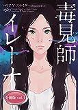 毒見師イレーナ 分冊版 vol.1 (ハーパーBOOKS)