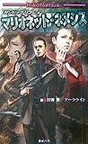 ガンドッグ・リプレイ マリオネット・ネメシス (Role&Roll Books)