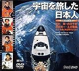 宇宙を旅した日本人~毛利衛・向井千秋・若田光一・土井隆雄・・・~  [DVD]