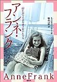 アンネ・フランク―「隠れ家」で日記を書き続けた少女
