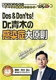 Dos&Don'ts ! Dr.青木の感染症大原則ケアネットDVD