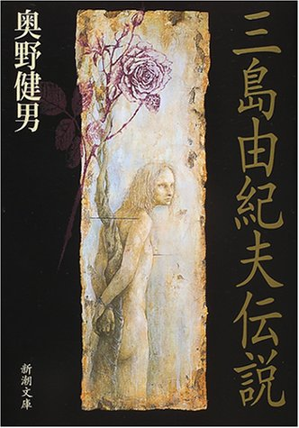 三島由紀夫伝説 (新潮文庫)の詳細を見る