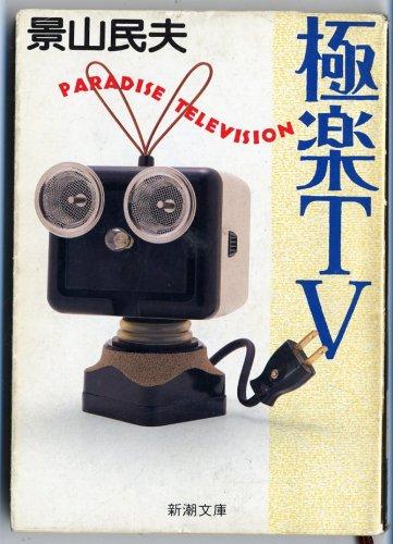 極楽TV (新潮文庫)の詳細を見る