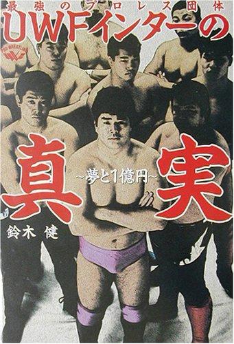 最強のプロレス団体UWFインターの真実―夢と1億円 (BLOODY FIGHTING BOOKS)の詳細を見る