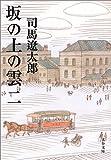 新装版 坂の上の雲 (2) (文春文庫) 画像