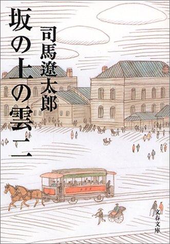新装版 坂の上の雲 (2) (文春文庫)の詳細を見る