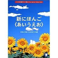 新にほんご「あいうえお」 (アルクの日本語テキスト)
