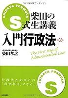 S式生講義 入門行政法(第2版) (柴田のS式生講義)