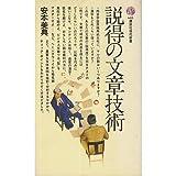 説得の文章技術 (講談社現代新書 (685))