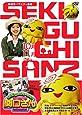 関口さん2 10月&11月号 [DVD]