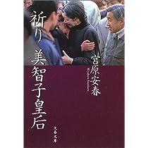祈り 美智子皇后 (文春文庫)